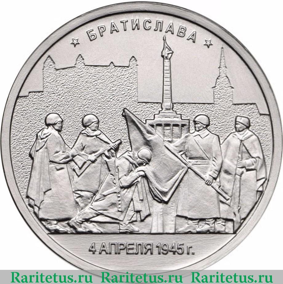 Монета 5 рублей 2016 белград евро 2200