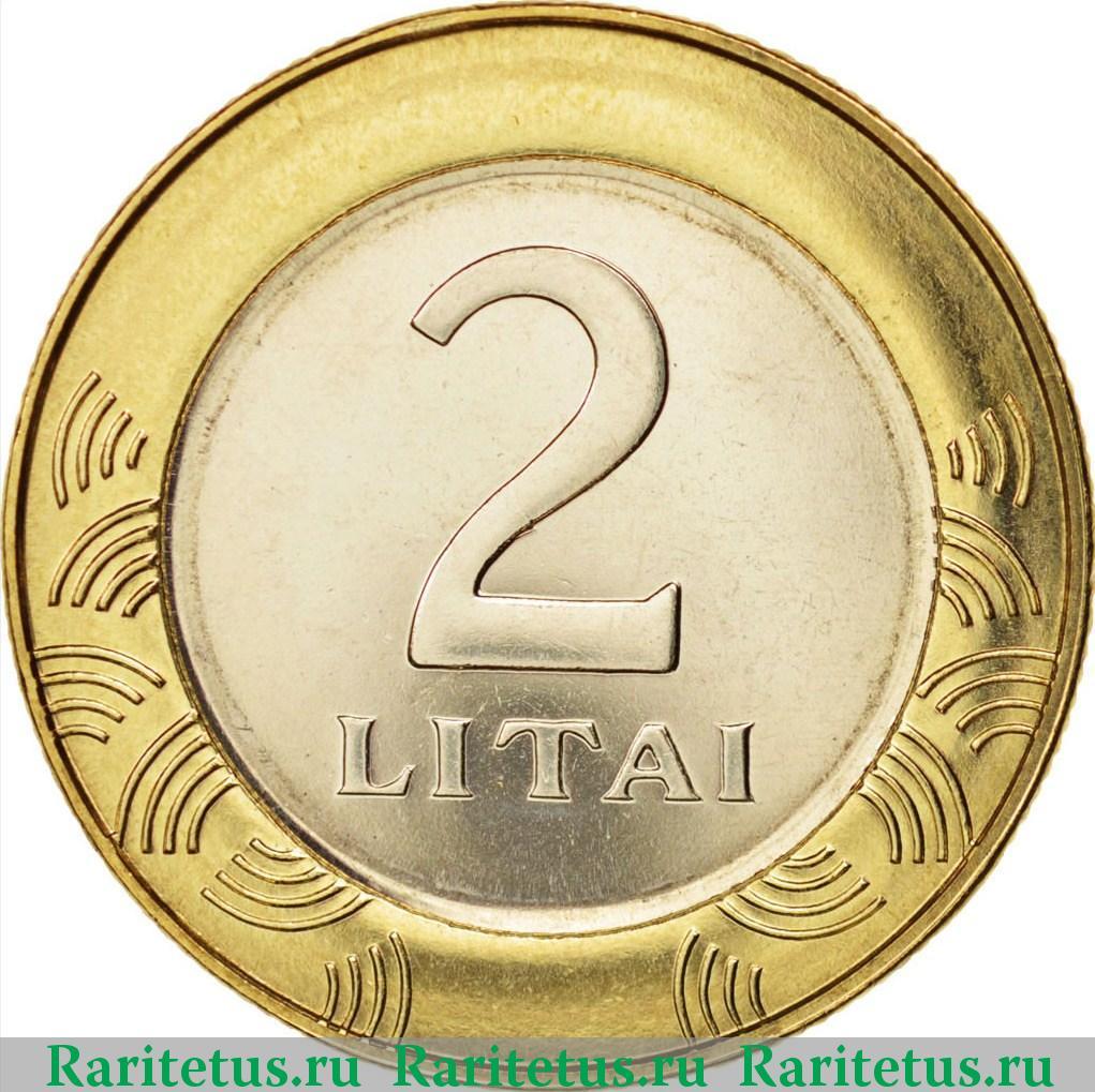 2 litai 1991 года стоимость 50 копеек 1953