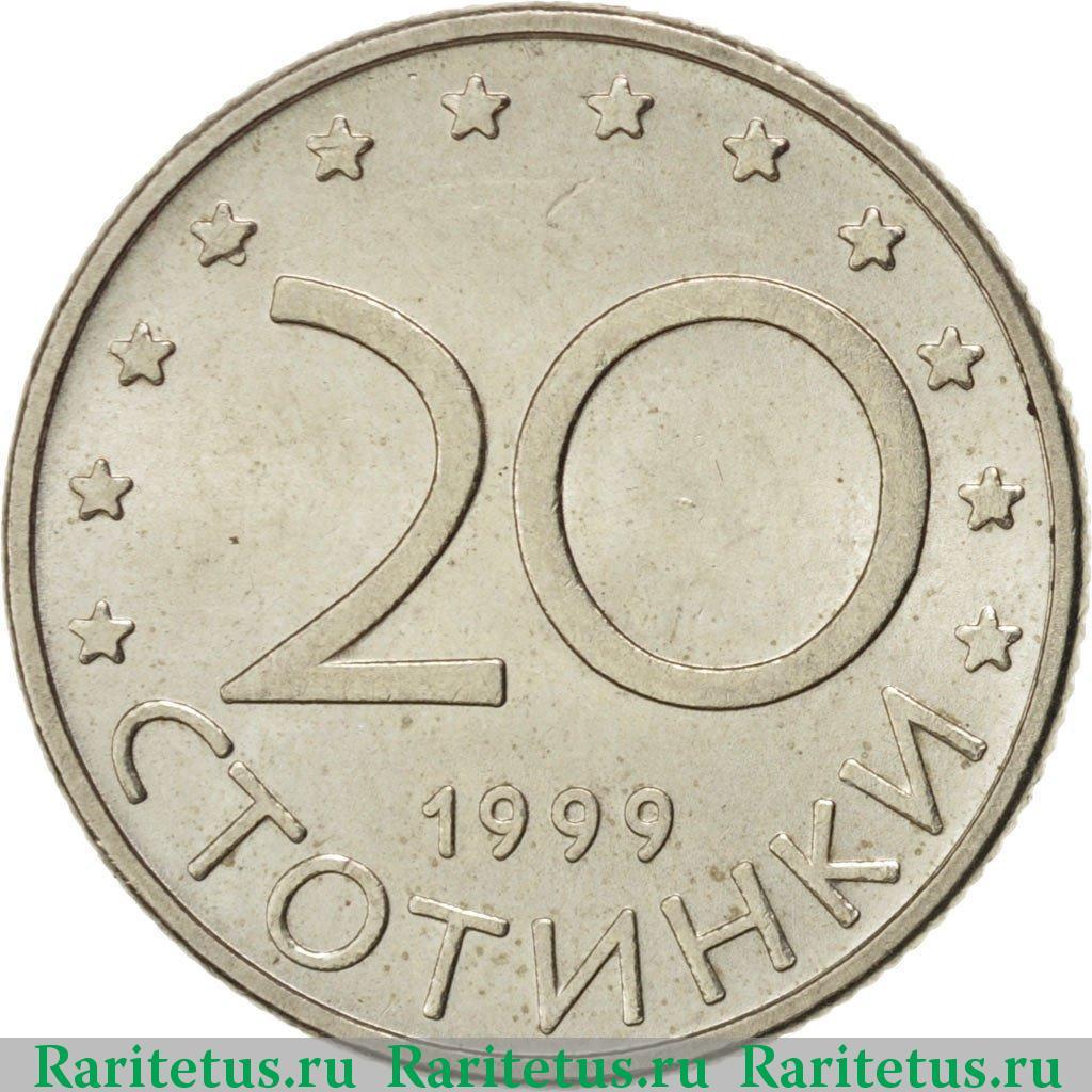 20 стотинок 1999 цена где можно купить лупу