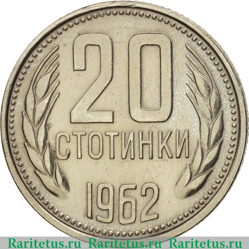 Стотинки 1962 года стоимость юбилейная серия монет сша 50 штатов