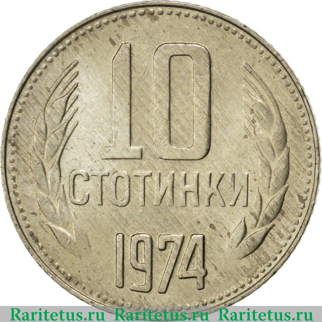 10 стотинки 1974 года цена форум коллекционеров масштабных