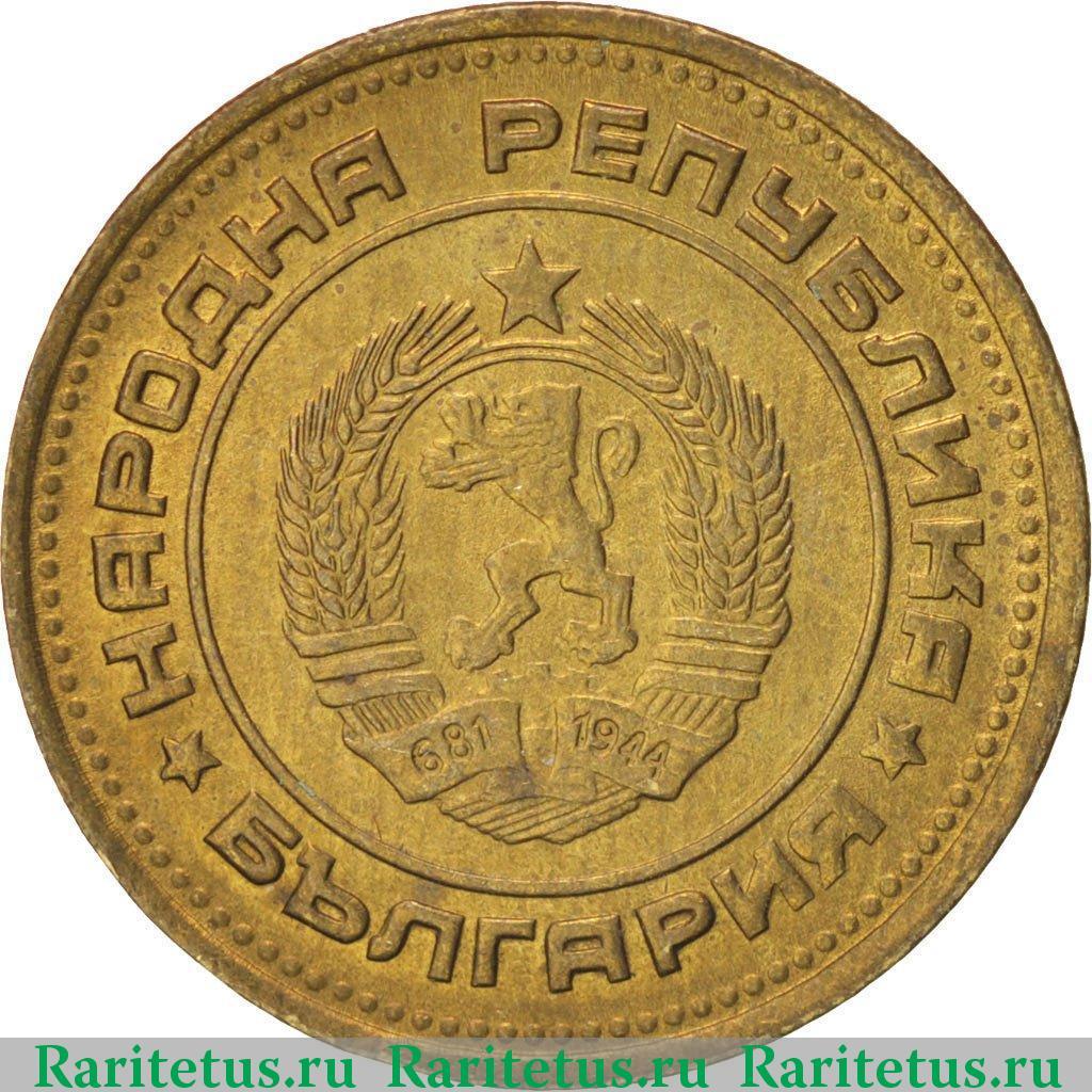 1 стотинка 1974 года цена коллекционирование подков
