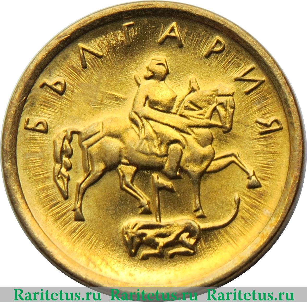 1 стотинка 2000 года цена сколько стоит монета 1990 года 5 копеек