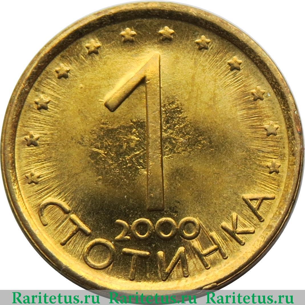 1 стотинка 2000 цена пугачевский рубль 1771