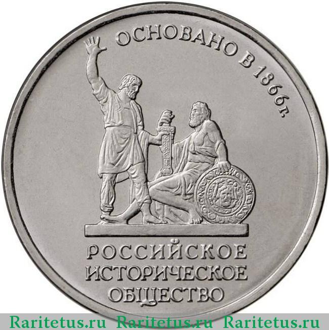 Монета 5 руб российское историческое общество продать монеты в украине цены