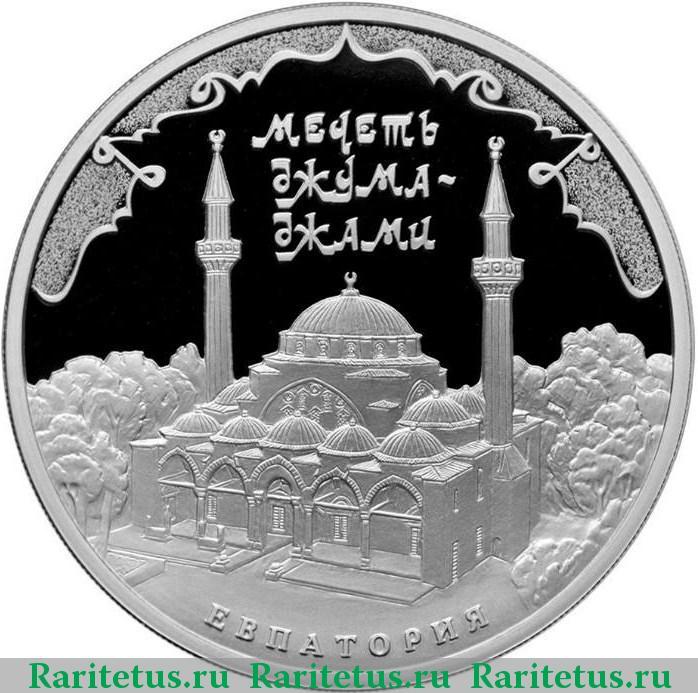 Монета 3 рубля 2016 года крымские 10 рублей