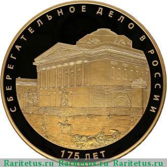 Картинки по запросу сберегательное дело россии 175 монета