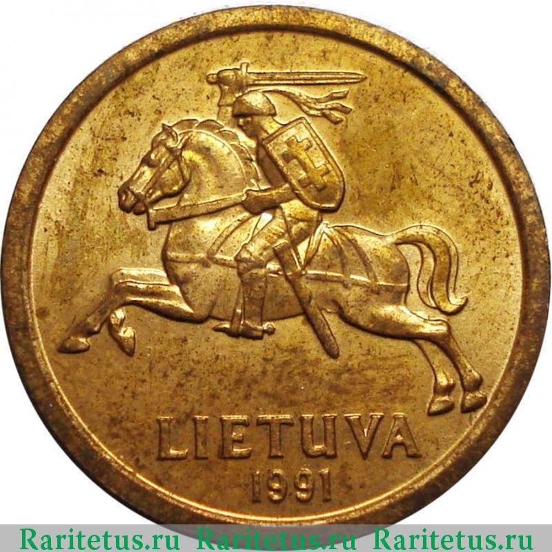 10 центов 1991 года цена каталог старых монет ссср с ценами