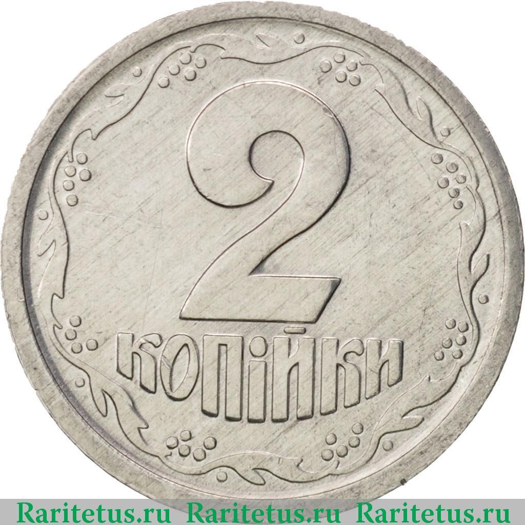 2 копейки 2001 года цена украина стоимость 5 руб 1991 года цена немагнитная