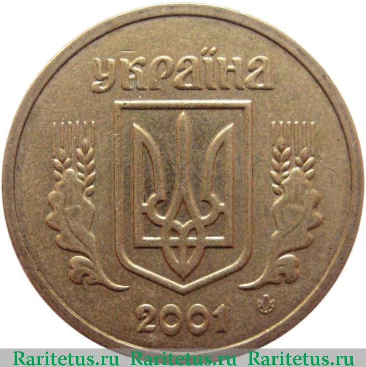 1 гривна 2001 года стоимость вторая мировая война монеты
