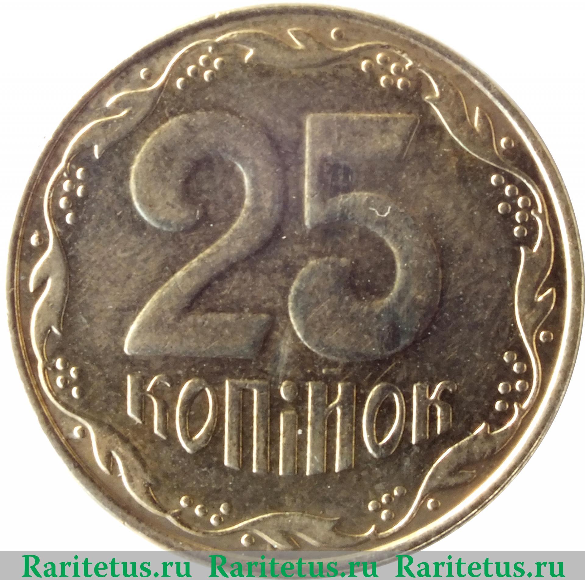 Сколька стоит украинская монета 25 копеек 2011 российские монеты николая 2