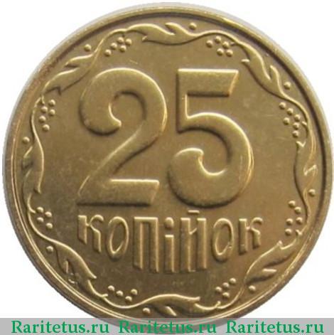 Стоимость 25 копеек 2013 года украина цена марки ссср 1990 года цена