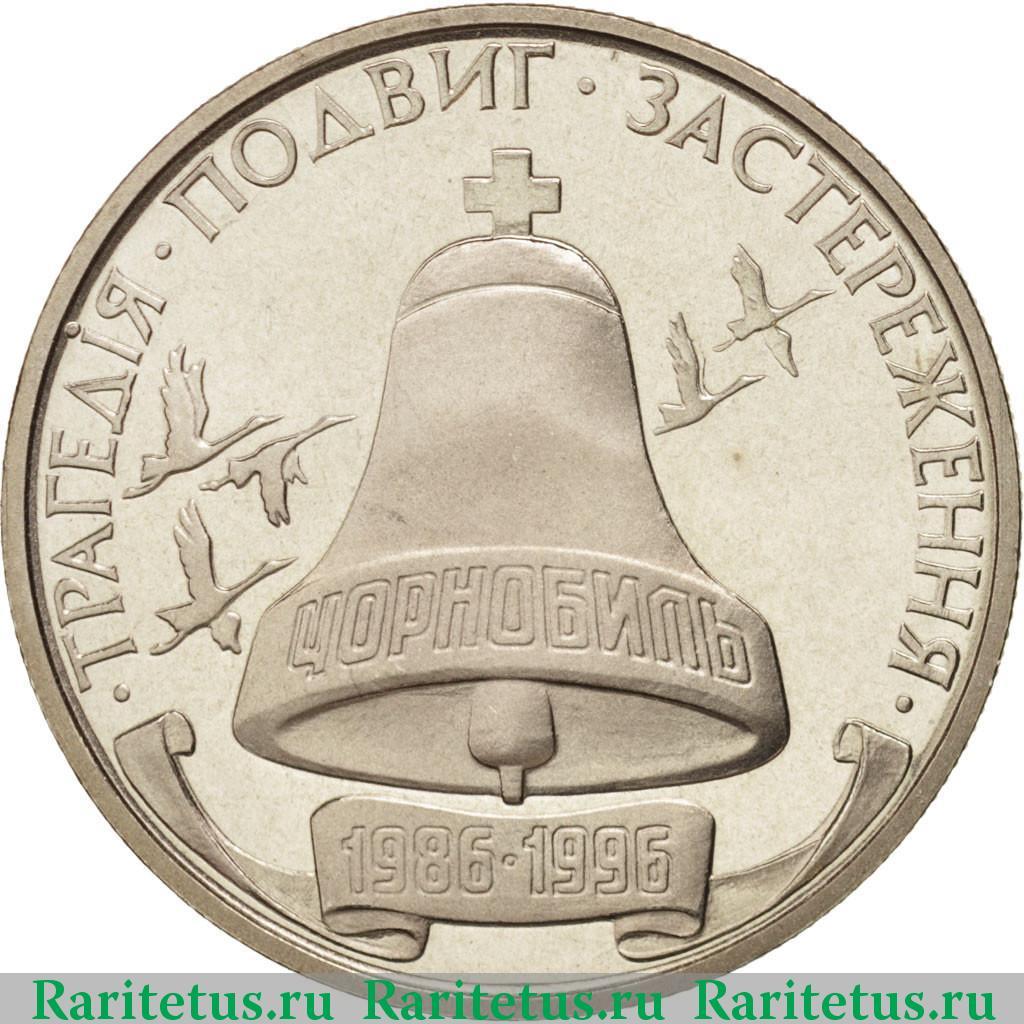 200000 карбованцев 1996 цена чернобыль монеты банка россии продать
