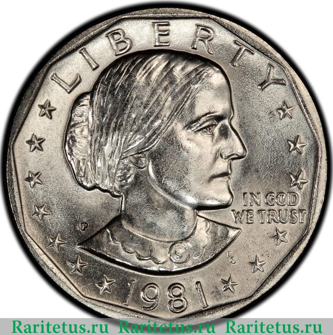 Доллар 1981 года цена 10 копеек 1991 года цена ссср стоимость