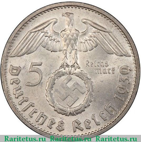 Немецкая монета 1936 года 5 рейхсмарок цена 5 марта юбилейный