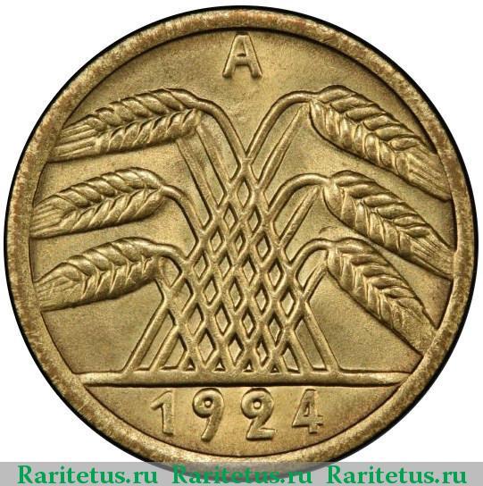 5 пфеннигов 1924 турецкий капкан