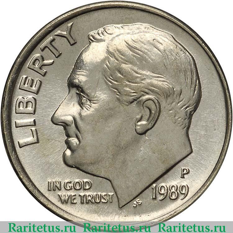 One dime 1991 монета цена купить 10 рублевые монеты в интернет магазине