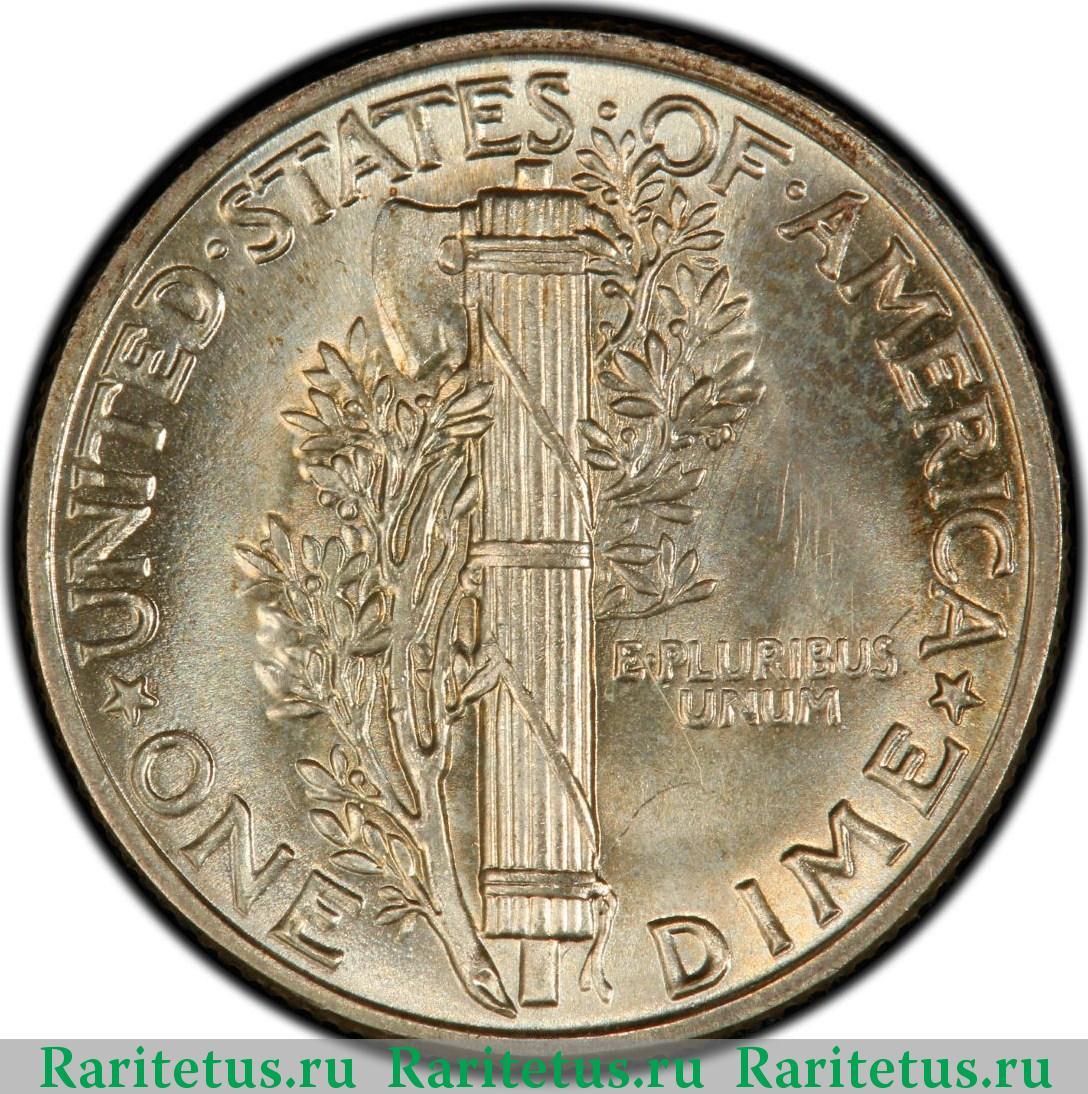 Сколько центов в dime куплю рубль 1896 года