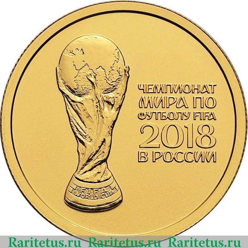Золотая монета 50 рублей стоимость 5 копеек 1916 года