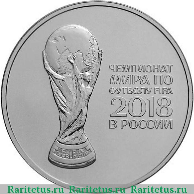 монеты номиналом 25 рублей 2018 года