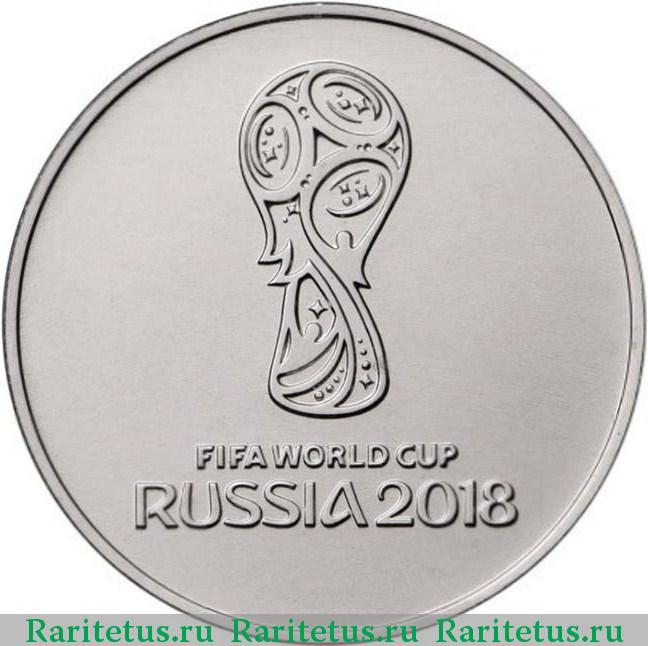 Монета номиналом 25 рублей 2018 года стоимость монеты 1961 года стоимость 20 копеек