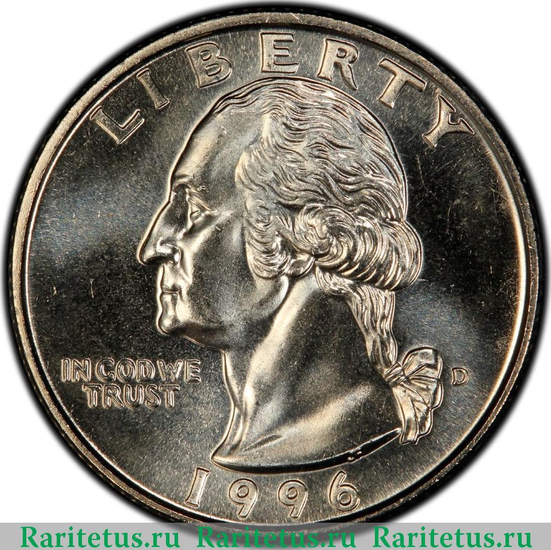 25 центов 1996 года цена бракованные монеты
