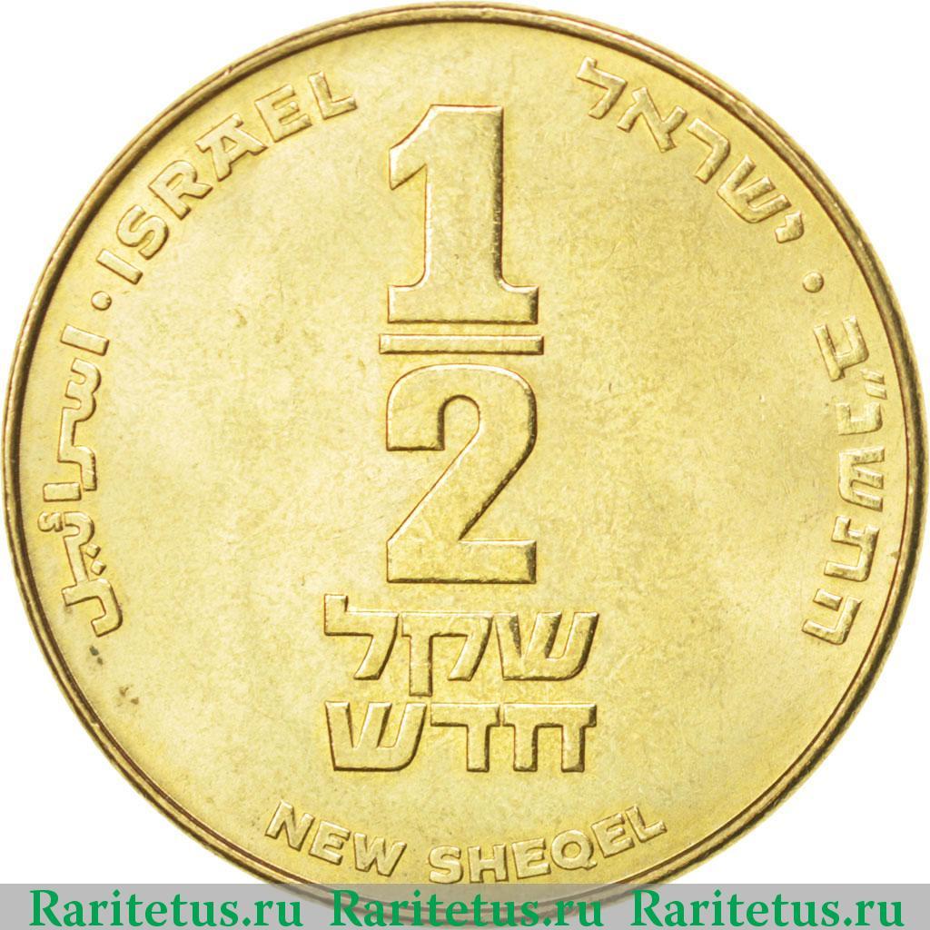 1 new sheqel монета цена легенда монеты фото