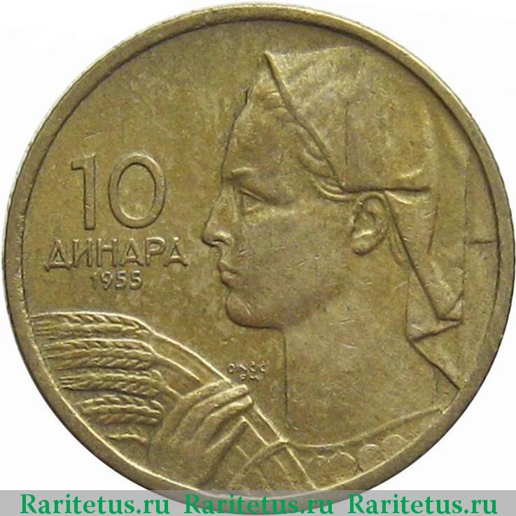10 динаров югославия 1955 чап купить 10 рублей