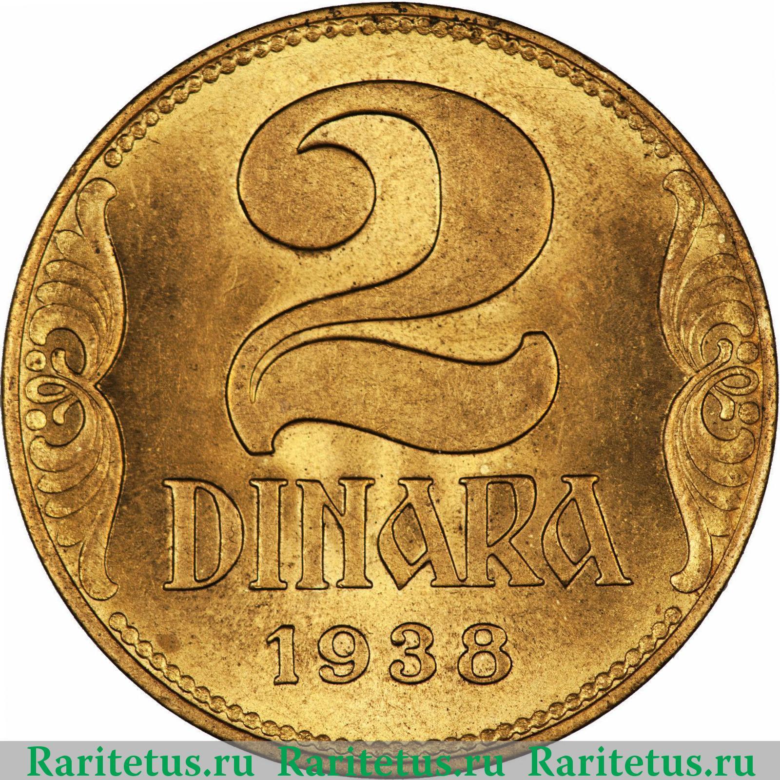 2 динара 1938 белгород 10 рублей цена