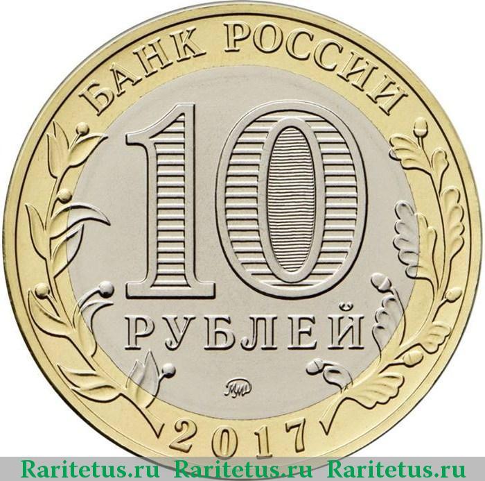 Монета ульяновская область 2017 купить медаль за сирию
