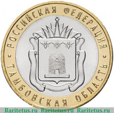 Монета саратовская область цена действующие монеты банка россии