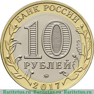 Монеты россии 10 рублей 2017 город олонец монеты 1961 года 20 копеек