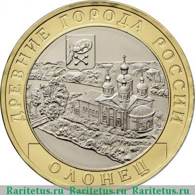 Цена монеты 10 рублей 2017 10 рублей в ссср
