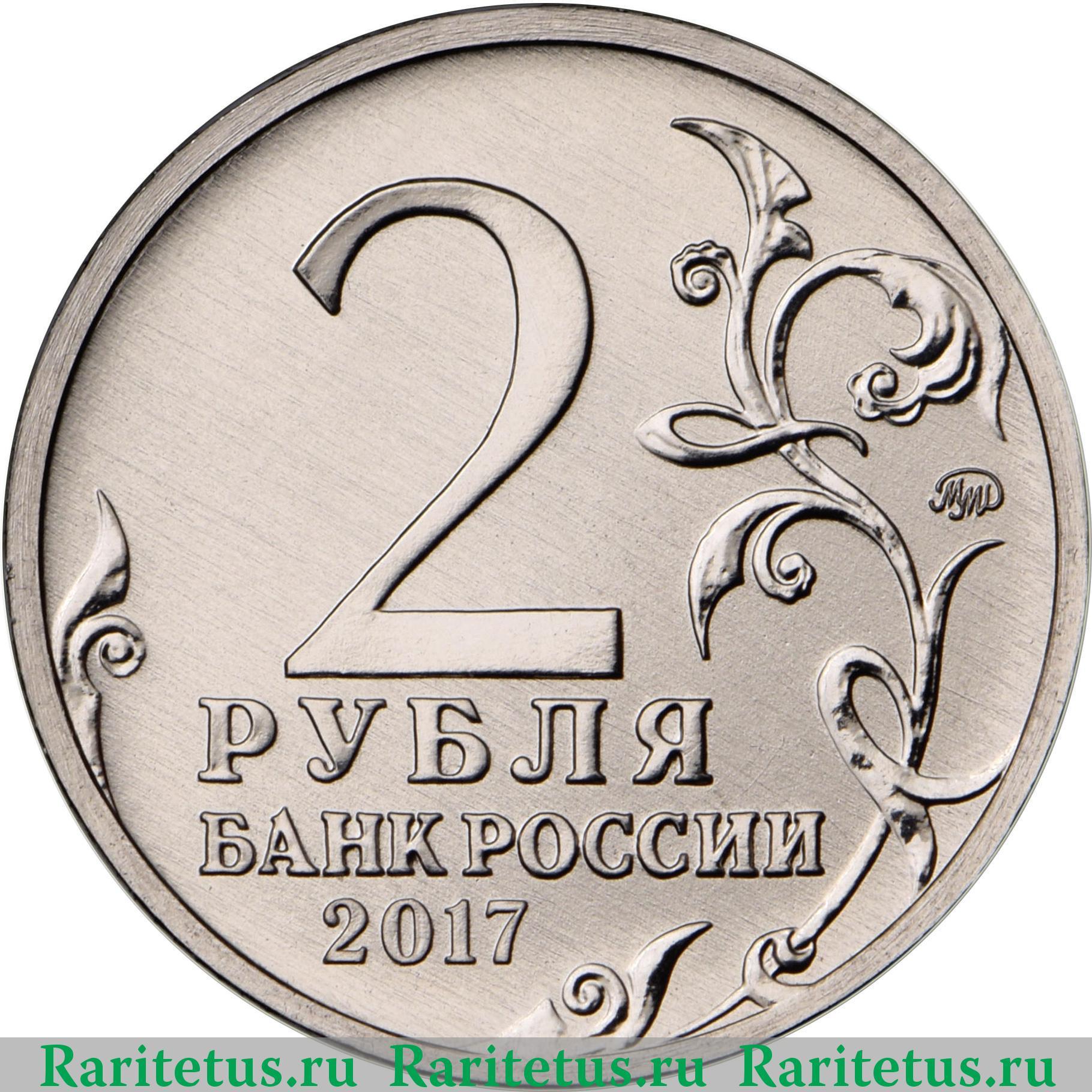 Нумизматика стоимость монет россии до 2017 года концерн гермес акции цена