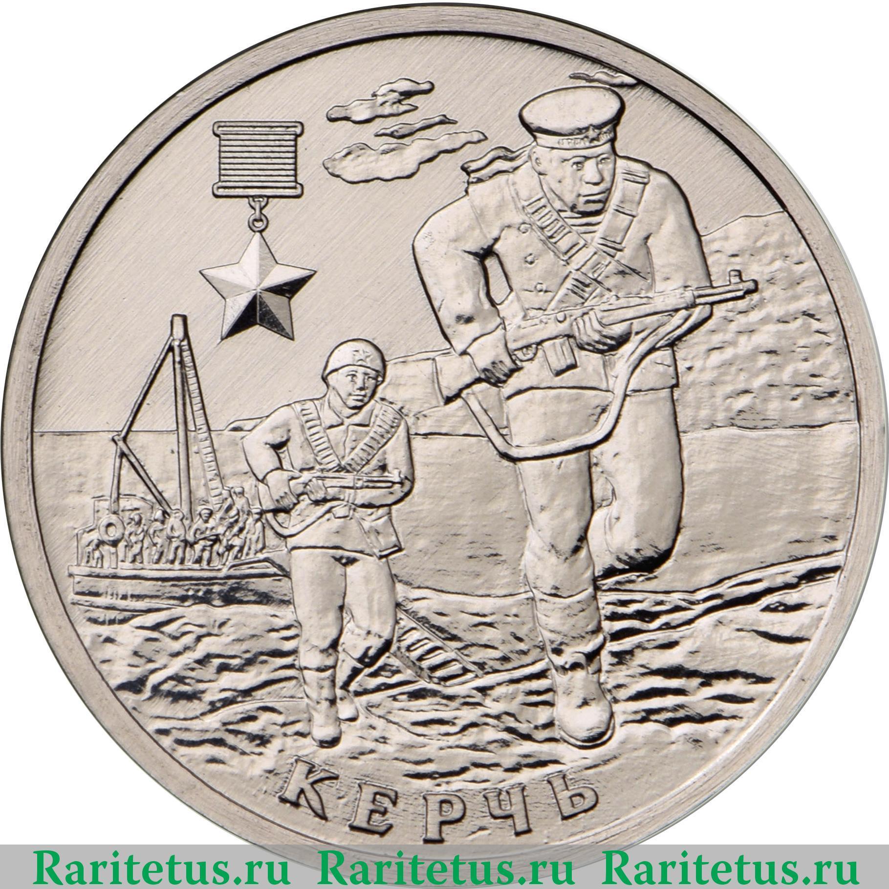 Сколько стоит монета 2 рубля севастополь мышка из монеты