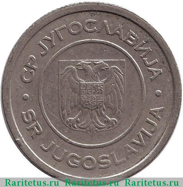 Монета 5 динар югославия 2 рубль 1997 года стоимость ммд немагнитная