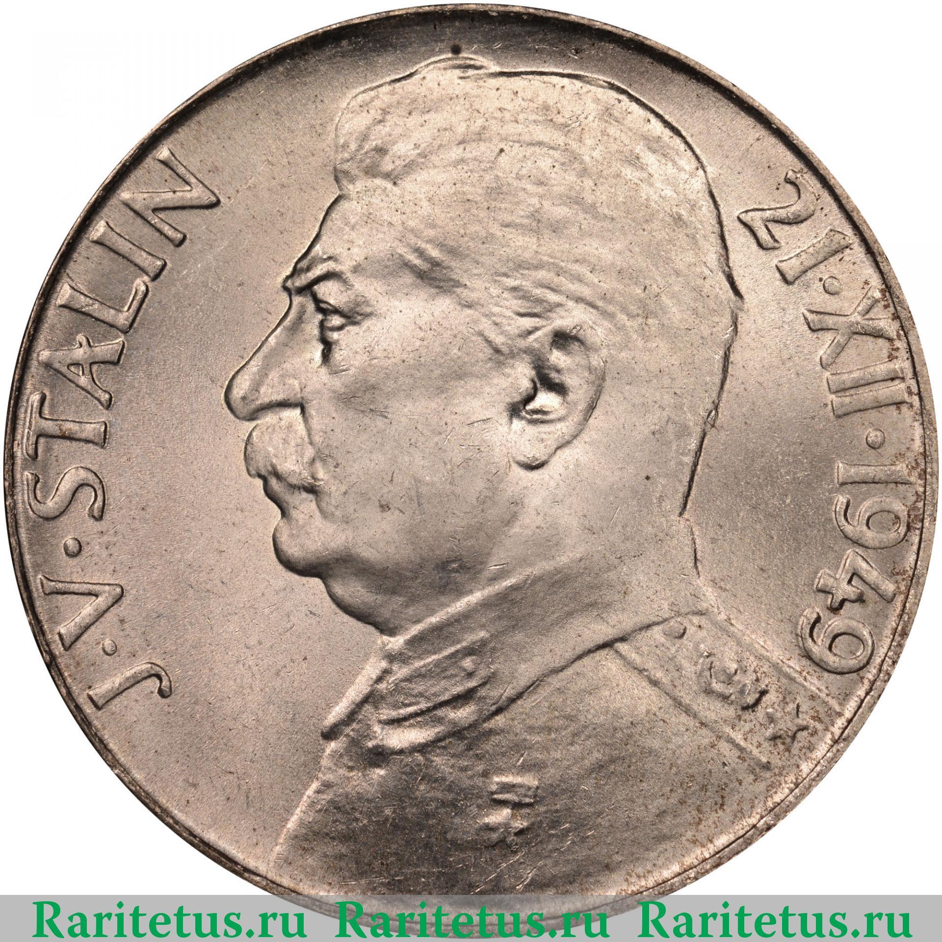 Стоимость монеты сталина наборы монет эстонии