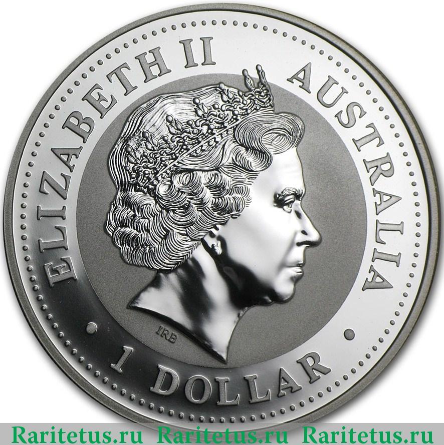 Серебряный австралийский доллар елизавета 2 цена из чего сделаны монеты ссср