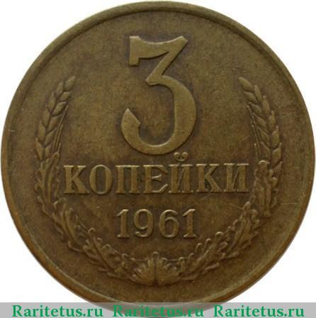 Сколько стоит 3 копейки 1961 года ссср сколько стоит 3 копейки 1881 года цена