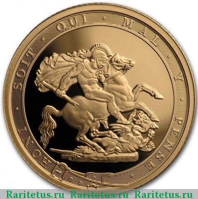 Реверс монеты 1/4 соверена (quarter sovereign) 2017 года   proof