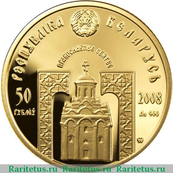 Монета преподобный серафим саровский 100 рублей 2013 года стоимость минтмарка это