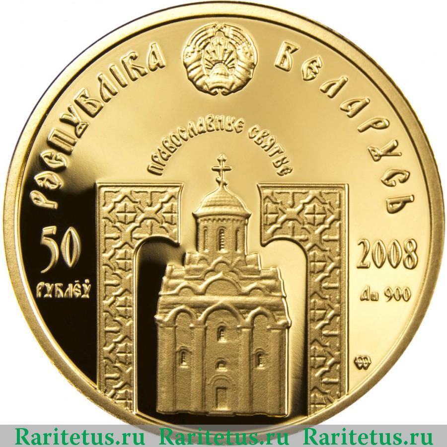 Монета сергий радонежский серебро цена машины для коллекционера