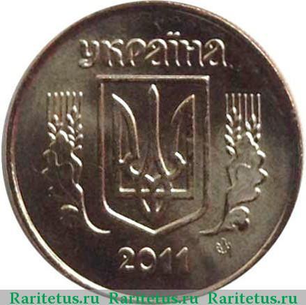 10 копеек 2011 года цена украина стоимость монеты с ошибками россия