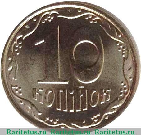 10 копеек 2011 года цена украина цена цены в 1946 г