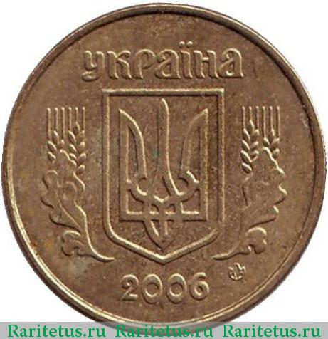 10 копеек 2006 года цена украина стоимость памятные десятирублевые монеты россии города воинской славы