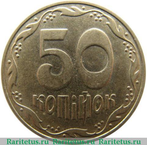 Украинские 50 копеек 2007 года цена монета с цветами и иероглифами