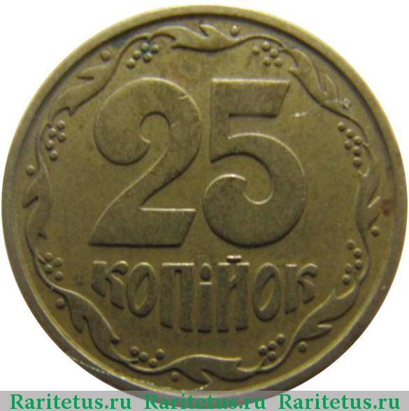 25 копеек 1996 года цена 10 злотых 1934