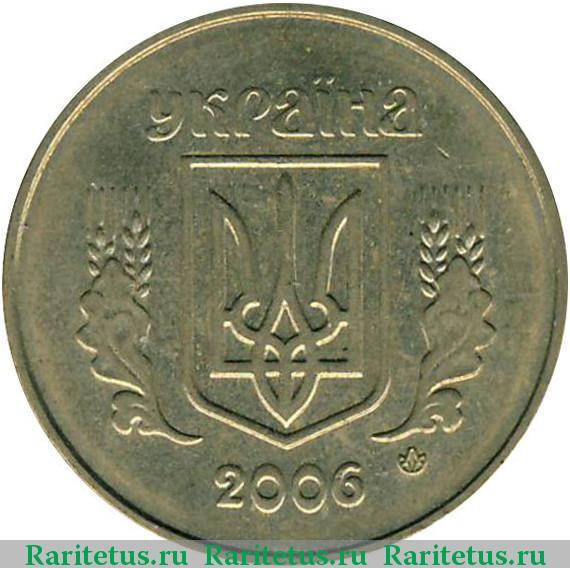25 коп 2006 года цена украина цена какие монеты скупают банки