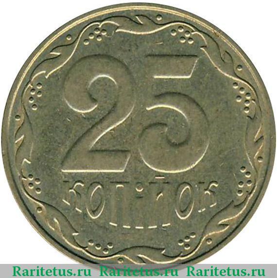 25 копеек 2006 цена novoexport