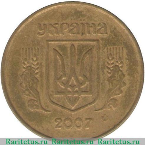 Сколько стоит 25 копеек 2007 года украина цена 5 коп 1990г на ау мешке без м